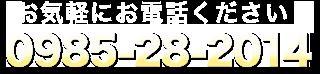 お気軽にお電話ください!0985-28-2014